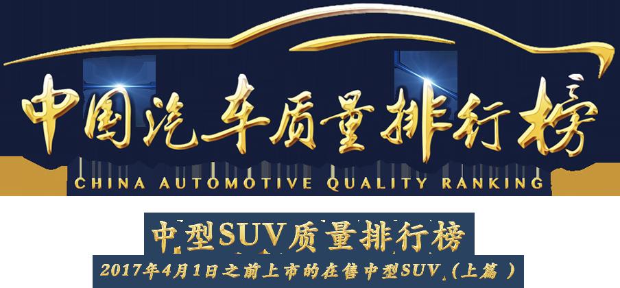 中型车口碑排行榜_中国汽车质量排行榜—中型SUV质量排行榜